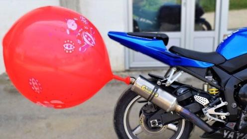 用摩托车排气管吹气球,会发生什么?炸开那一刻简直太过瘾了!