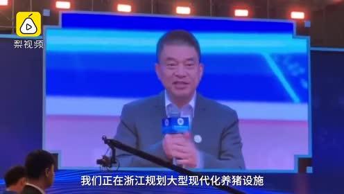 刘永好:中国养猪业比欧美落后20年,正推广新式养猪