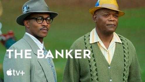 局长和猎鹰合伙买银行《银行家》正式预告