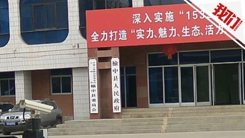 甘肃榆中公布各级领导手机号 县委书记:公布首天接了七八个电话