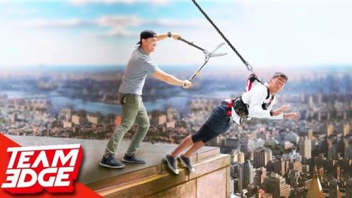 如何避免从二楼跌落?有趣的剪绳子挑战,一起来见识下!