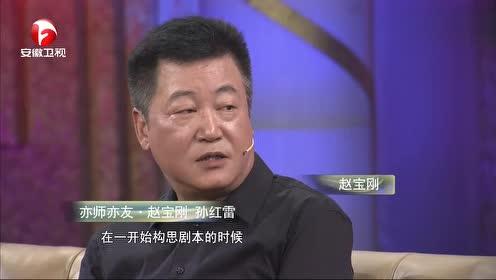 赵宝刚自曝要拍票房不过亿电影 选角首选孙红雷