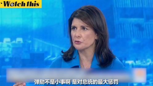 弹劾调查听证会在即 前美国常驻联合国大使:我觉得特朗普没做错什么