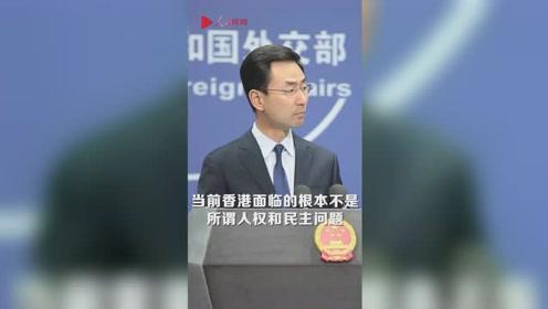 外交部回应美国会涉港法案:奉劝美方认清形势、悬崖勒马