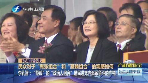 韩张配出牌,蔡赖配也不远了!台湾民众更青睐哪个组合?