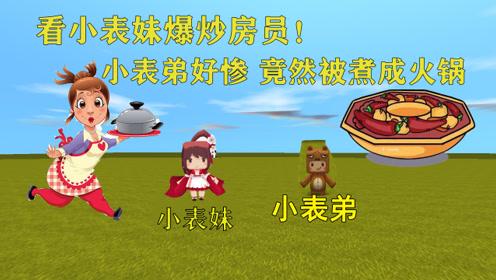 迷你世界:小表妹爆炒房员,只需要一招,就能把小表弟煮成火锅!