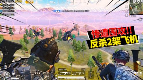 和平精英:惨遭2架直升机联合围攻,2把步枪轮番狂扫,强势反杀!