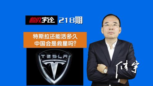 《超级宇论》特斯拉还能活多久,中国会是救星吗?