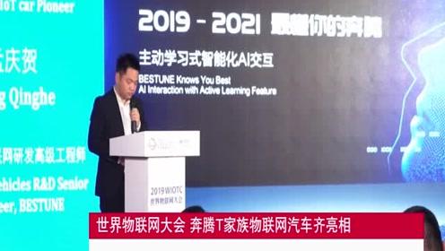 BTV新闻20191110奔腾T家族物联网汽车 亮相世界物联网大会