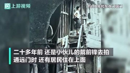 听摄影家戴前锋说重庆老城门的故事