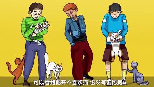 脑力测试:房间里的三位男士!谁养了三只狗?!