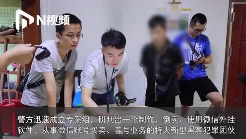"""婚恋交友诈骗牵出""""海贼王""""微信外挂软件!广州警方打掉黑客团伙"""