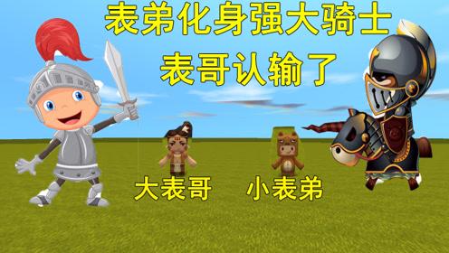 迷你世界:小表弟变身成为超级厉害的骑士,威风无比,没人比得上