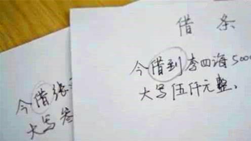 """借条该怎么写?这""""3个字""""一出现直接变废纸!律师也无能为力!"""