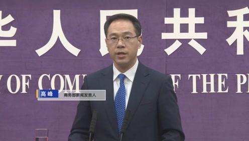 商务部发言人高峰:中美正就取消加征关税幅度深入讨论