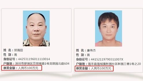 三名重大涉黑恶逃犯照片曝光!广东汕尾市警方悬赏250万缉捕