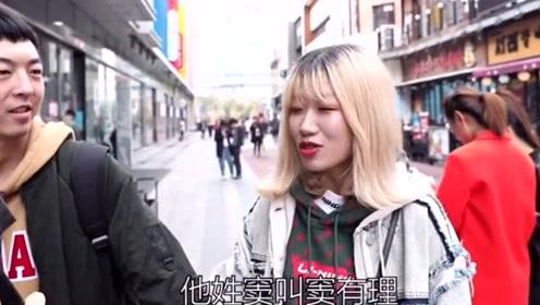 街头采访,给对方的备注是什么?
