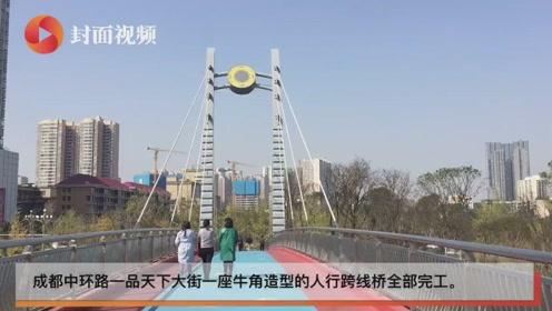 成都金牛区修了座牛角造型的人行跨线桥