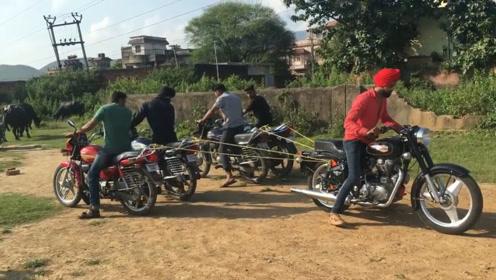 印度小哥把摩托车玩出新高度,用摩托车拔河,其中1辆以1敌4