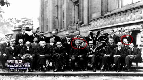 1927年爱因斯坦和玻尔为什么互怼?这张照片你都认识哪些大佬?