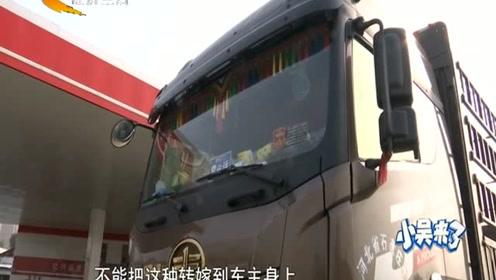 货车挂牌却不能跑高速,竟是前车主有违章,现车主:为啥我买单?