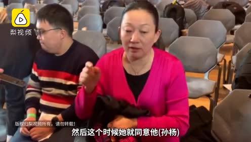 孙杨妈妈落泪:我们对兴奋剂非常严谨,孙杨十几年没吃猪肉
