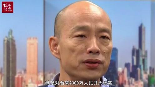 """蔡英文向""""独派""""靠拢?韩国瑜:请说清要把台湾带往什么方向!"""
