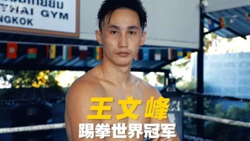 """中国猛将""""金属风暴""""王文峰专访,竟最想与他一战!"""