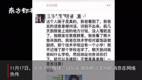 """郴州落网女子现场画面!警方确认不是人贩子""""梅姨"""",实为安徽人"""