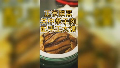 大胃王吃播 关中条子肉夹手工大馍太香啦!