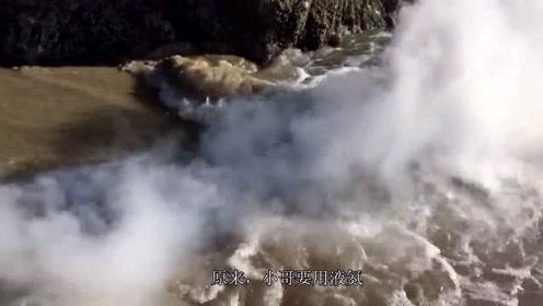 3升液氮能冻住海洋吗?老外亲自测试,结果意外造就壮观场面