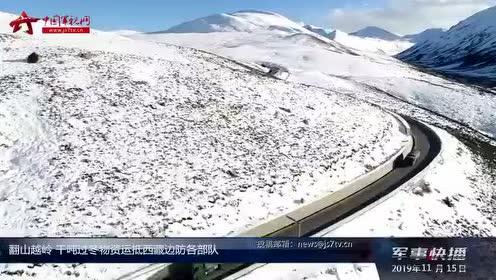 翻山越岭 步步惊心 只为西藏边防战友能过一个温暖冬天 近日