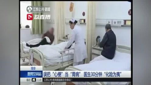 大爷胃疼不舒服去消化科就诊 医生:这不是胃病 而是心肌梗死