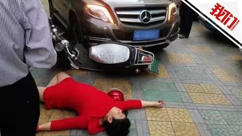 因擅自挪别人的摩托遭指责 汕头奔驰司机开车撞大妈