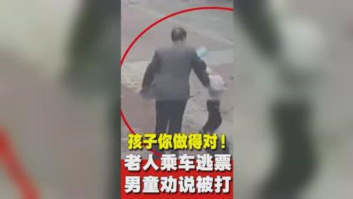 4岁男童劝说老人不能逃票反被打,民警:孩子你做得对!