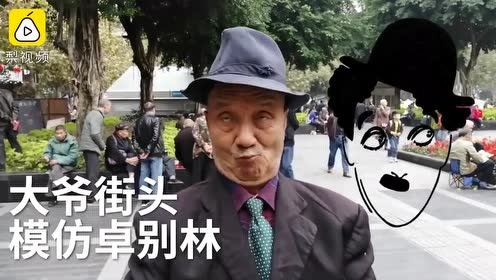 74岁大爷街头模仿卓别林:别人开心我更开心