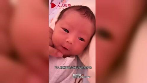 少见!小宝宝出生自带2颗牙 网友惊叹:太神奇了