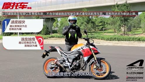 你真的会用摩托车刹车吗?用不好就要摔车!