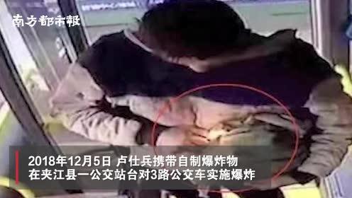 四川夹江公交车爆炸案一审宣判:被告人被判死缓,限制减刑