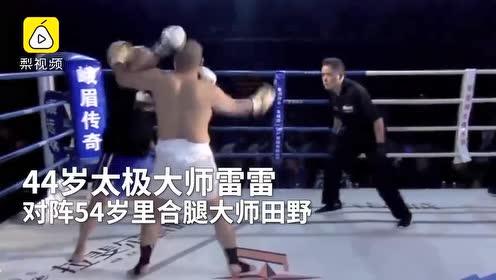 3次击倒对方!太极雷雷70秒KO里合腿大师田野