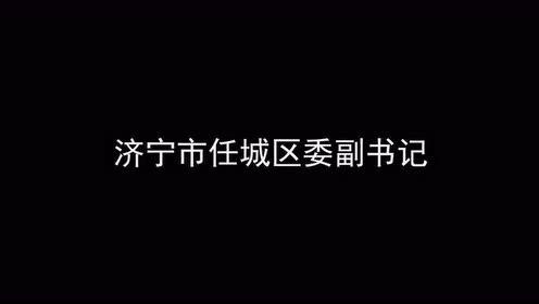 济宁市任城区委副书记、区长刘宜星被查