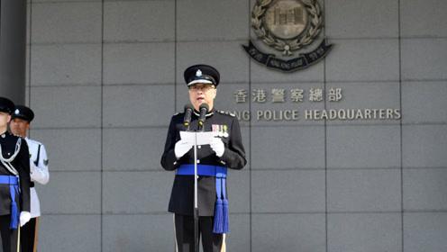 """任期最后一天,""""港警一哥""""喊话警员:你们才是真正守护香港的英雄"""