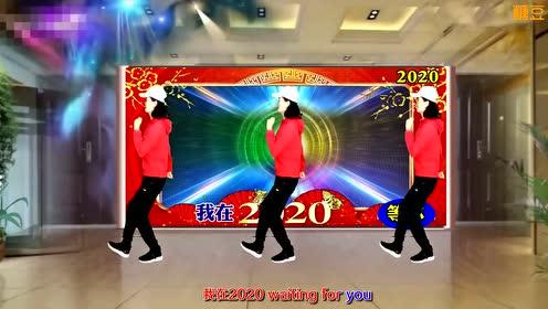 玲玲舞动广场舞《我在2020等你》神曲火遍大江南北