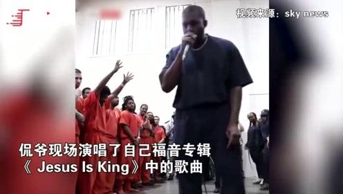 美国说唱歌手侃爷监狱演出 部分囚犯现场感动落泪