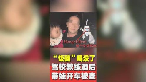 花样作死 男子酒后带娃开车被查 说出身份惊呆民警
