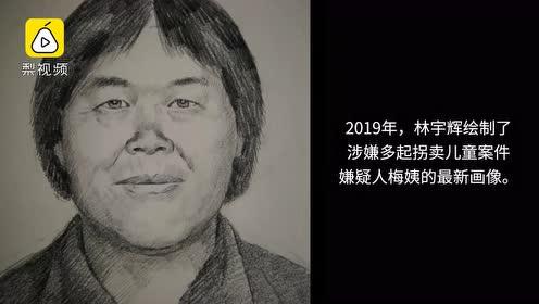 李昌钰曾点赞梅姨新画像作者:受邀画章莹颖案凶手,震惊FBI