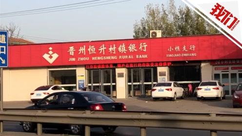"""河北晋州恒升村镇银行被骗贷26亿 男子死亡后""""被贷款""""19万"""