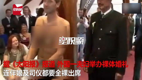 真裸婚!外国一夫妇举办裸体婚礼,连伴娘及司仪都要全裸出席