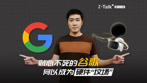 "「Talk预告」不死的谷歌,何以成为硬件""坟场"