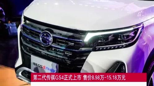 BTV新闻20191117第二代传祺GS4正式上市